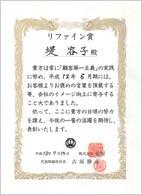 松屋銀座で「リファイン賞」受賞