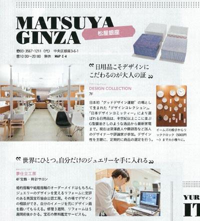 ライフスタイル雑誌「Hanako」