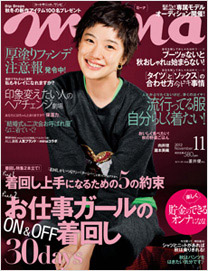 「mina2012年11月号(9月20日発売)」
