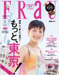 講談社「FRaU2012年6月号(5月12日発売)」