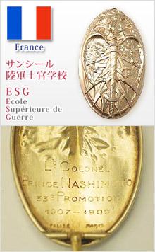 フランス陸軍士官学校礼装用ブローチ
