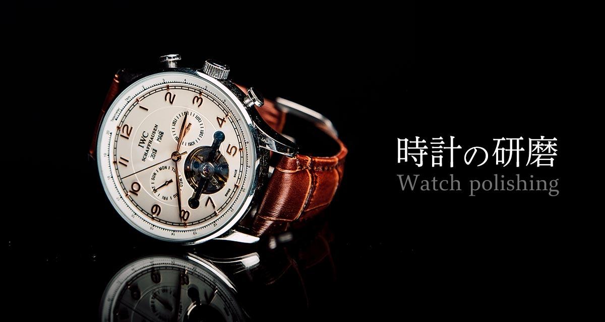 腕時計の研磨、その方法と相場とは?